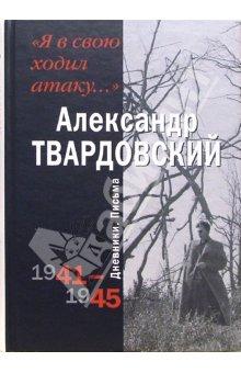 С 1961 по 1966 годы александр твардовский